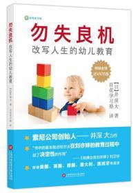 勿失良机:改写人生的幼儿教育——索尼创始人井深大跨界力作 畅销全球100万册