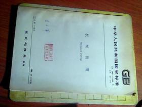 国家标准  机械制图   GB  4457-4460--84  GB  131--83