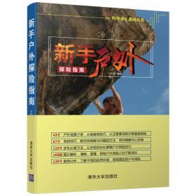 新手户外探险指南(野外求生系列丛书)