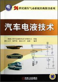 【二手包邮】汽车电液技术 杨华勇 赵静一 机械工业出版社