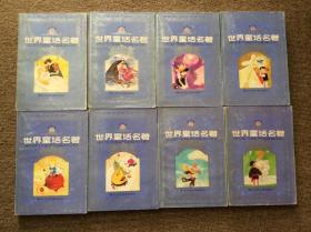 世界童话名著连环画(全8册)一版3印