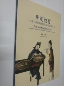 华美致远:中国丝绸博物馆馆藏外销绸珍品