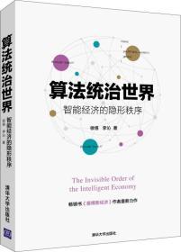 算法统治世界 智能经济的隐形秩序