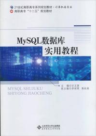 """MySQL数据库实用教程/21世纪高职高专系列规划教材·计算机专业·高职高专""""十二五""""规划教材"""