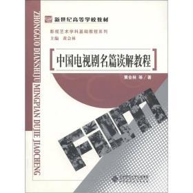 中国电视剧名篇读解教程