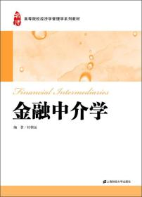 金融中介学/高等院校经济学管理学系列教材