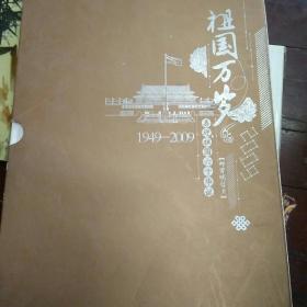 祖国万岁1949-2009邮资明信片
