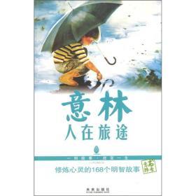 心灵之旅:启迪心灵的168个生活故事