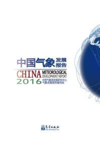 中国气象发展报告