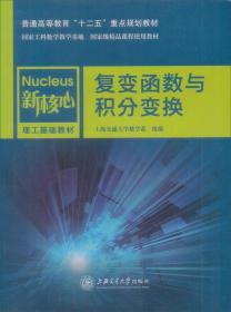 复变函数与积分变换 上海交通大学数学系 上海交通大学出版社 9787313088895大学生高校考研教材