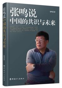 张鸣说:中国的共识与未来