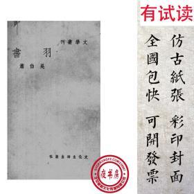 羽书-(复印本)-文学丛刊