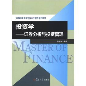 金融专业硕士核心课程系列教材·投资学:证券分析与投资管理