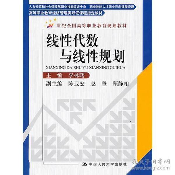 线性代数与线性规划(21世纪全国高等职业教育规划教材;高等职业教育经济管理类双证课程指定教材)赠习题集、CAI课件