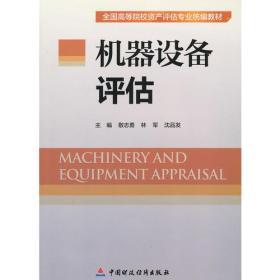 机器设备评估
