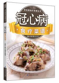 常见病食疗菜谱丛书:冠心病食疗菜谱