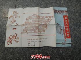 南京民俗博物馆甘熙故居简介