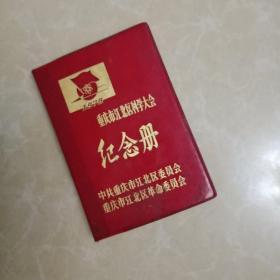 1978年纪念册一个,带毛像,华国锋像及提词