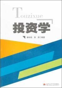 正版投资学屠年松李贤西南交通大学出版社9787564328030