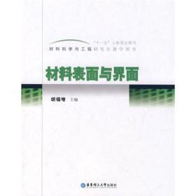材料表与界面 胡福增 华东理工大学出版社 9787562821984