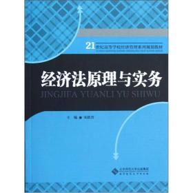 经济法原理与实务/21世纪高等学校经济管理系列规划教材