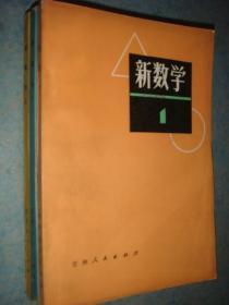 《新数学》初中数学 1.2.3册合售 老课本 日 弥永昌吉等编 1980年2印 馆藏 品佳 书品如图.