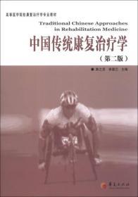 中国传统康复治疗学(第二版)(高等医学院康复治疗学业专业教材)