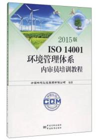 2015版ISO 14001环境管理体系内审员培训教程