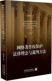 网络著作权保护法律理念与裁判方法孔祥俊 著