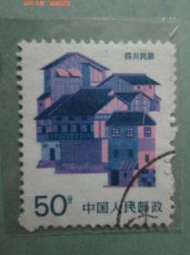 普通邮票 民居 四川民居面值50分【信销邮票】