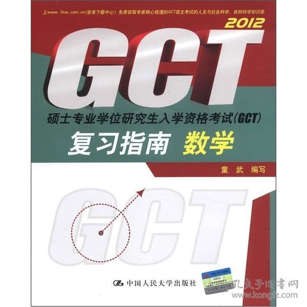 硕士专业学位研究生入学资格考试(GCT)复习指南:数学