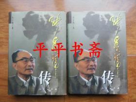 """张爱萍传 上、下卷.全二册(32开精装""""张爱萍将军签赠本""""2000年一版一印)"""