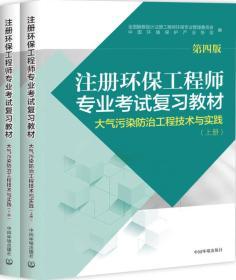 注册环保工程师专业考试复习教材 大气污染防治工程技术与实践(第四版 套装上下册)