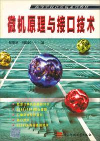 微机原理与接口技术/高等学校计算机系列教材