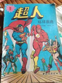 超人(1) 环球赛跑