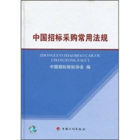中国招标采购常用法规