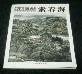 名家画典丛书第五辑1-3:索春海(画集)