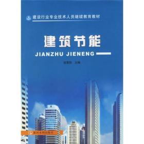 建设行业专业技术人员继续教育教材:建筑节能
