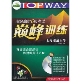 """""""华研外语""""系列突破2010年12月·淘金高阶6级考试巅峰训练:技巧+实力"""