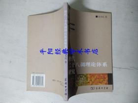 唐代二十八调理论体系研究