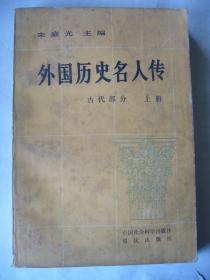 外国历史名人传(古代部分 上册)