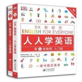 DK新视觉·人人学英语第1册入门级(套装全2册)(教程+练习册)