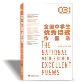 全国中学生优秀诗歌作品选:第三季