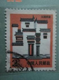 普通邮票 民居 江西民居面值2元【信销邮票】