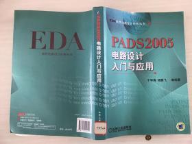 PADS2005电路设计入门与应用