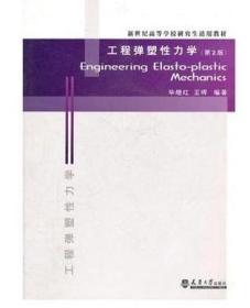 新世纪高等学校研究生适用教材:工程弹塑性力学(第2版)王晖、毕继红  著 天津大学出版社 9787561825877