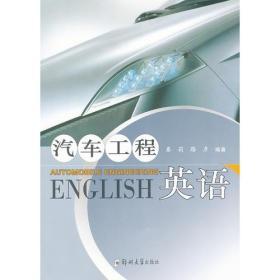 汽车工程英语