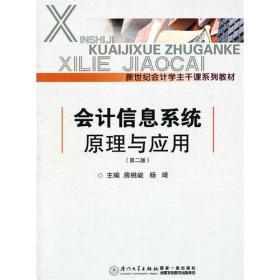会计信息系统原理与应用 杨琦房桃峻 厦门大学出版社 9787561526231