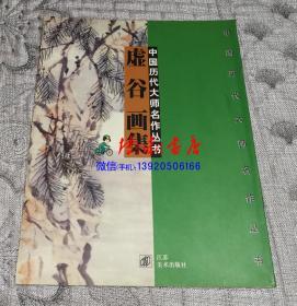 中国历代大师名作丛书:虚谷画集(库2)