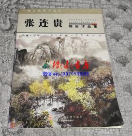 中国当代美术名家: 张连贵国画作品集